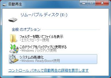 USB 自動再生画面