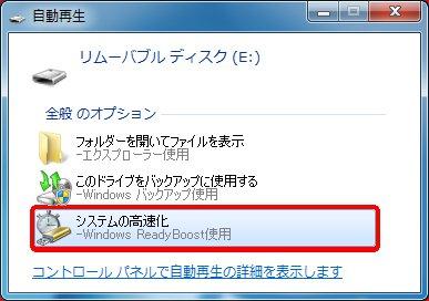 USB自動再生画面のReadyboost選択