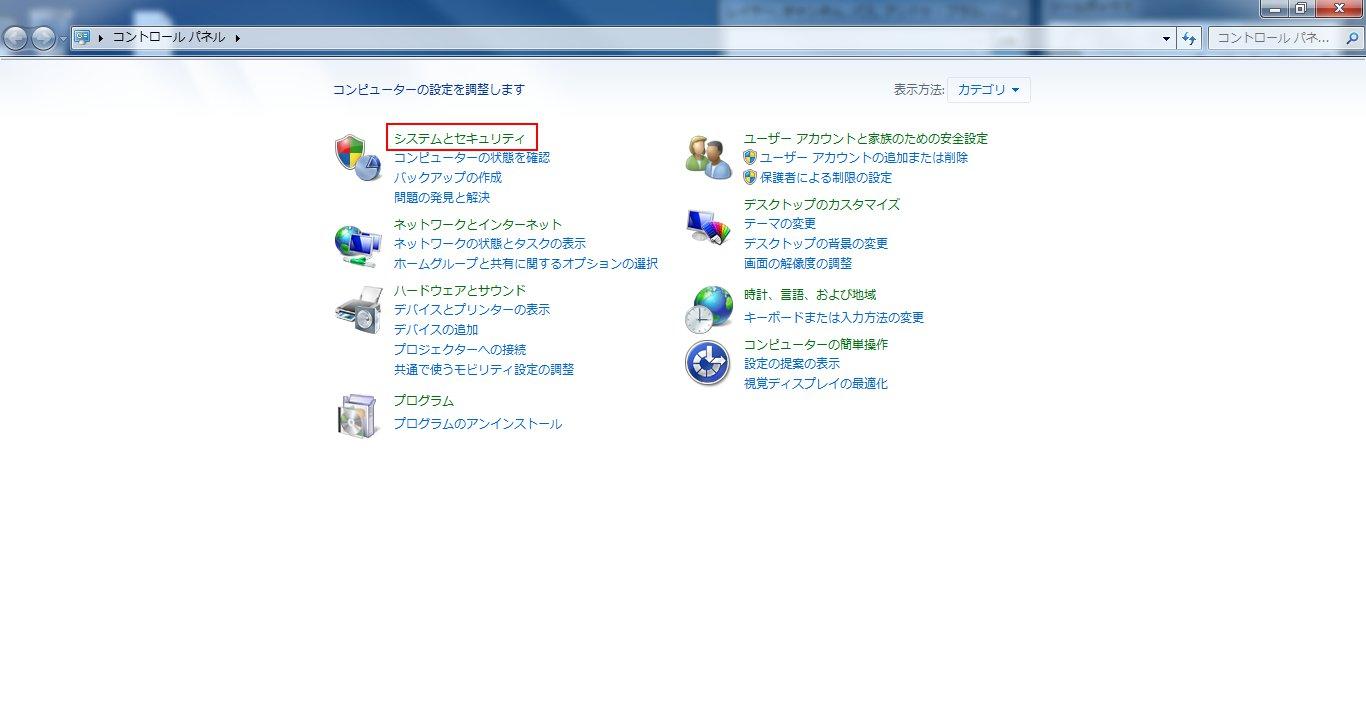 Windows7のコントロールパネル画面から「システムとセキュリティ」の項目を選択画面