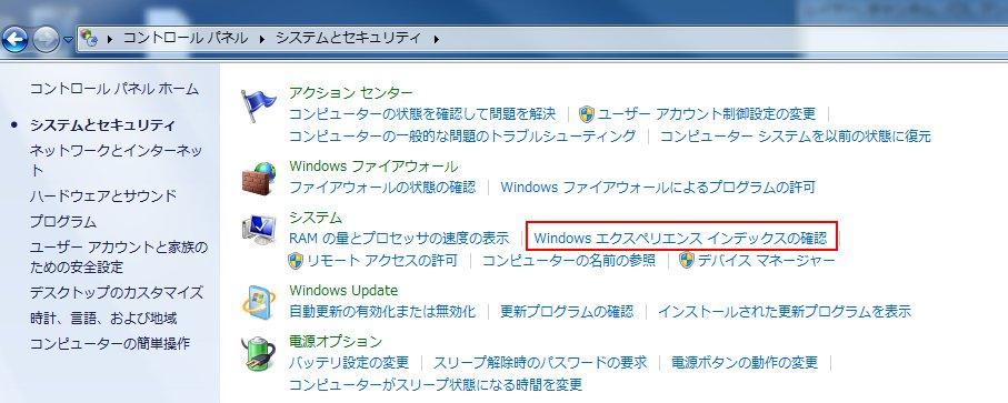 Windows7 エクスペリエンスを選択する画面