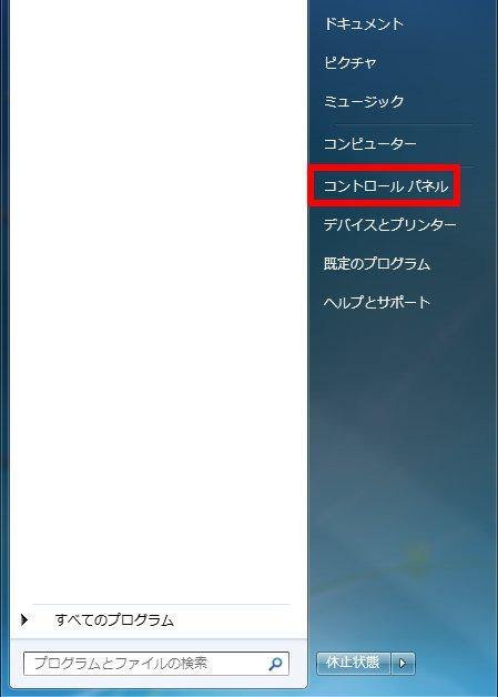 Windows7 スタート メニューからコントロールパネルを選択