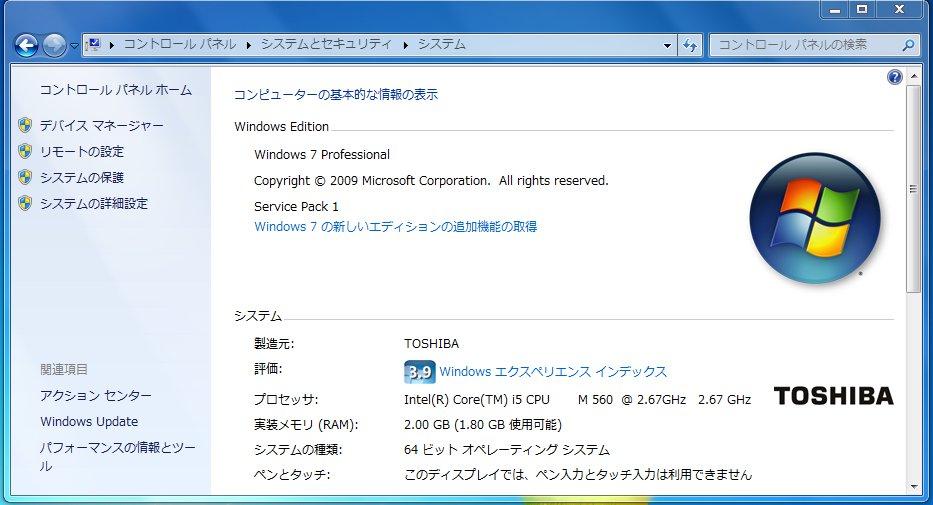 Windows7 システム画面